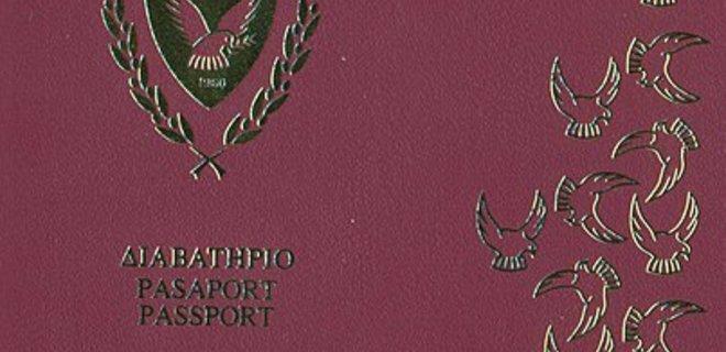 """Кипр прекращает выдачу """"золотых"""" паспортов"""
